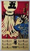 """Japanese Dancer"" Westbrae International - No.1 Importer of Japanese Food : Advertising Poster"