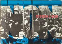 Non: Kangaku toso no kiroku / Record of the Kansei Gakuin Struggle