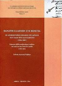 Greci Morti a Venezia: Gli atti di morte nell'archivio della chiesa di San Martino (1556-1801)