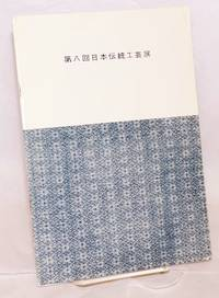 Dai 8-kai Nihon dento kogei ten [8th exhibition of Japanese traditional handicrafts]  第八回日本伝統工芸展