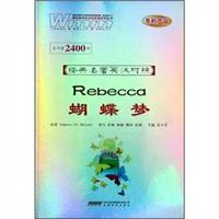 image of Rebecca(Chinese Edition)