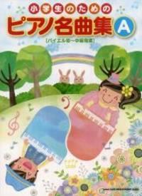 小学生のためのピアノ名曲集A[バイエル初~中級程度]