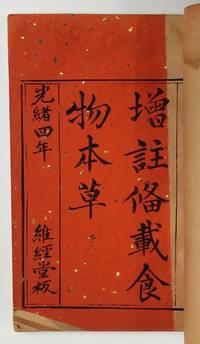 Zeng zhu bei zai shi wu ben cao