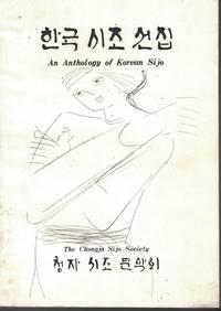 image of An Anthology Of Korean Sijo