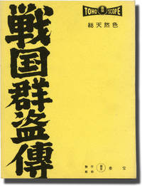 The Saga of the Vagabonds (Original screenplay for the 1959 film)