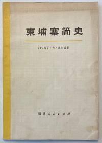 image of Jianpuzhai jian shi  柬埔寨簡史