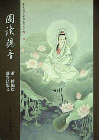 Paintings of Buddism Godness Guanyin (Chinese Edition)