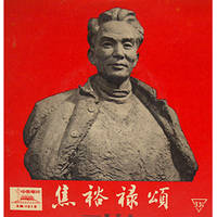 Jiao Yulu; also We'll Be Successor to the Communist Cause, Children's Songs (2 lots)