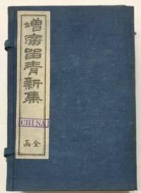 Zeng guang liu qing xin ji: fu Tai xi li su kao  增廣留靑新集: 附泰西禮俗攷