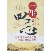 life four bogey [Paperback ](Chinese Edition)