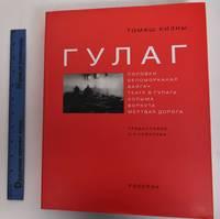 image of Gulag: Solovki, Belomorkanal, Vaygach, Teatr v GULAGe, Kolyma, Vorkuta, Mertvaya doroga