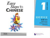 Easy Steps to Chinese: Word Cards(Chinese Edition)(Old-Used)