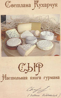 Cheese: The Connoisseur's Handbook  - 1st Edition/1st Printing