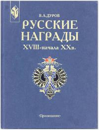 [Text in Russian] Russkie Nagrady, XVIII - Nachala XXv