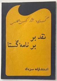 image of Naqd bar bar-nāma-i Gutā