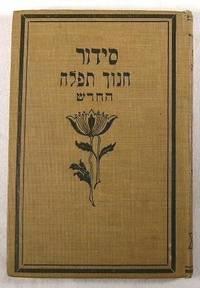 Sidur Chinuch Tephilah Hechodosh