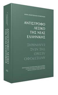 Antistropho Lexico tes Neas Hellenikes