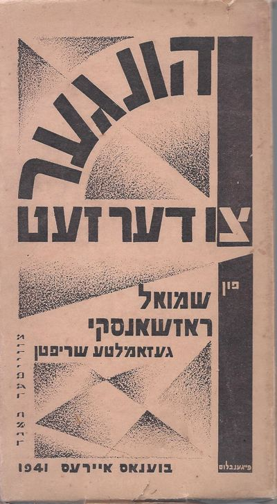 [in Yiddish:] Hunger Tsu Der Zet....