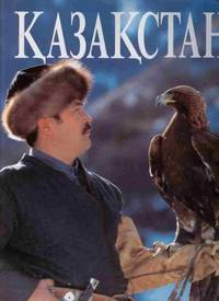image of Kazakhstan (English, Russian or Kazakh Languages)