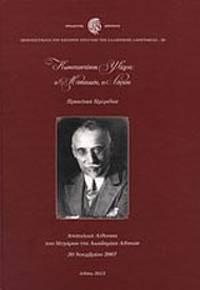 image of Constantinos Psachos: ho mousikos, ho logios