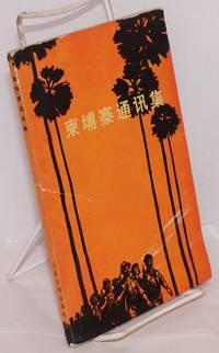 image of Jianpuzhai tong xun ji  柬埔寨通讯集 [Dispatches from Cambodia]