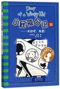 image of Diary of a Wimpy Kid (23) (Chinese Edition)