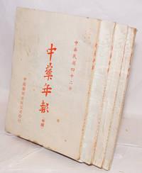 Zhonghua nian bao [China annals]  中華年報