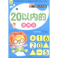Pre-school MiaoGong practice every day: within 20 addition and subtraction(Chinese Edition)