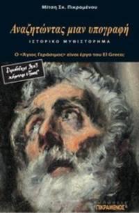 image of Anazetontas mian hypographe - Ho