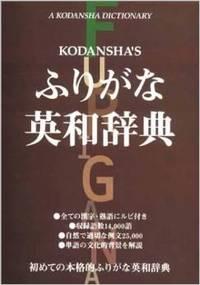 Kodansha's Furigana English-Japanese Dictionary (English and Japanese Editi on)