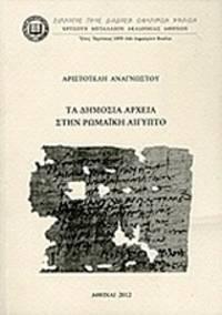 Ta demosia archeia sten romaike Aegypto