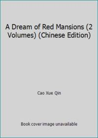 A Dream of Red Mansions (2 Volumes) (Chinese Edition)