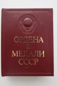 image of ORDENA I MEDALI