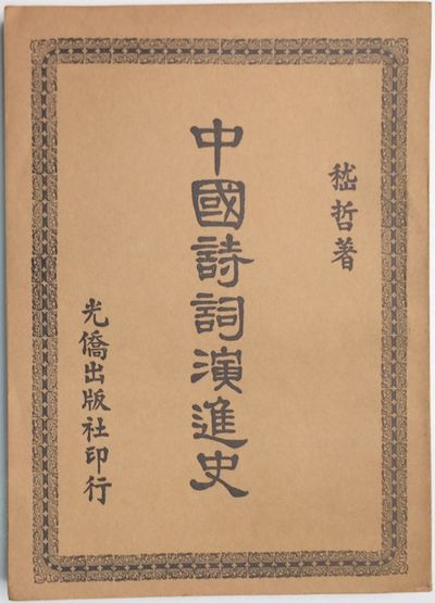Kowloon, HK: Guang qiao chu ban she, 1954. 229p., paperback, pages evenly toned, otherwise very good...