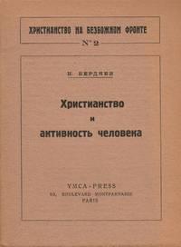 Khristianstvo i aktivnost' cheloveka [Christianity and Human Activity].; Khristianstvo na bezbozhnom fronte, no. 2