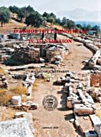 image of Ho Demos tou Ramnountos - IV. To Nemesion