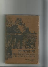 Der Broyner Bukh: Vegn der Untersindung Funem Raykhstag un Vegn dem Hitlerishn teror. The Brown Book of the Hitler Terror and the Burning of the Reichstag (Yiddish edition)