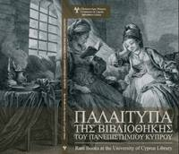 image of Palaetypa tes Vivliothekes tou Panepistemiou Cyprou  =  Rare Books at the University of Cyprus Library