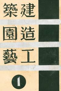 Kenchiku, zoen, kogei [Architecture, Landscaping, Craftsmanship], nos. 1-6 (all published)