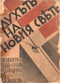 image of Dukhat na noviia sviat: sbornik pod redaktsiiata na D. B. Mitov [The spirit of the new world: an anthology edited by D. B. Mitov]