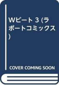 image of W(ウィング)ビート 3 (ラポートコミックス)