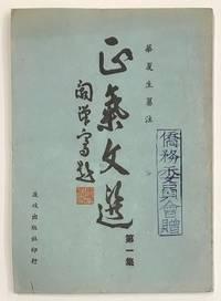 Zheng qi wen xuan, di yi ji  正氣文選:第一集