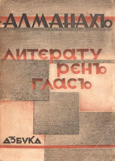 Sofia: Azbuka, 1931. Octavo (23 × 17 cm). Original pictorial wrappers by Georgi Atanasov; 112 pp. D...