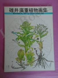 BOTANICAL ART BY USUI HIROSHIGE
