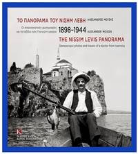 image of  The Nissim Levis Panorama, 1898-1944 - Stereoscopic Photos and Travels of a Doctor from Ioannina