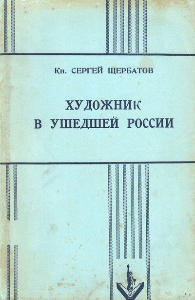 New York: Izdatel'stvo imeni Chekhova, 1955. Octavo (19.5 × 14.5 cm). Original printed wrappers;...