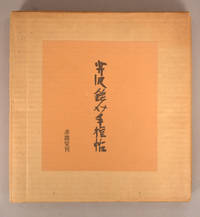 Serizawa Keisuke Tebikaejō