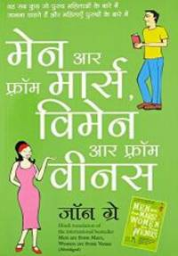 MEN ARE FROM MARS, WOMEN ARE FROM VENUS (Hindi Edition) by JOHN GRAY - 2016-01-01
