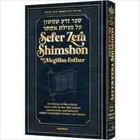 image of Zera Shimshon on Megilas Esther
