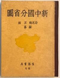 Xin Zhongguo fen sheng tu